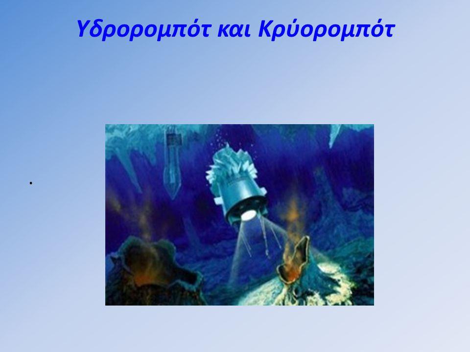 Yδρορομπότ και Kρύορομπότ.