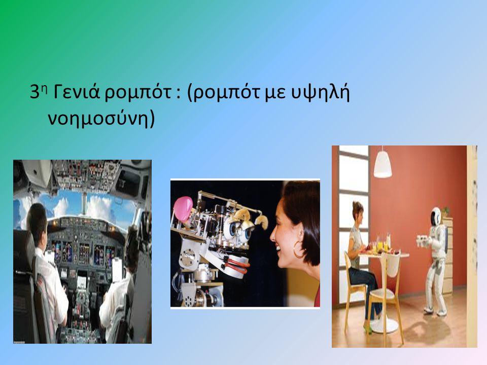 3 η Γενιά ρομπότ : (ρομπότ με υψηλή νοημοσύνη)