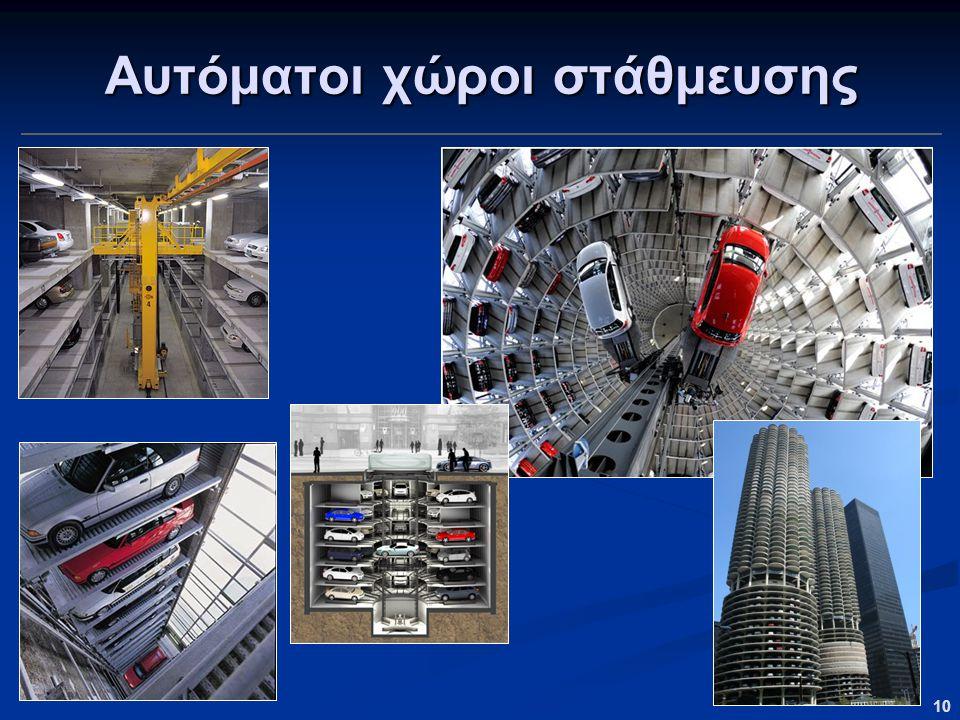 10 Αυτόματοι χώροι στάθμευσης