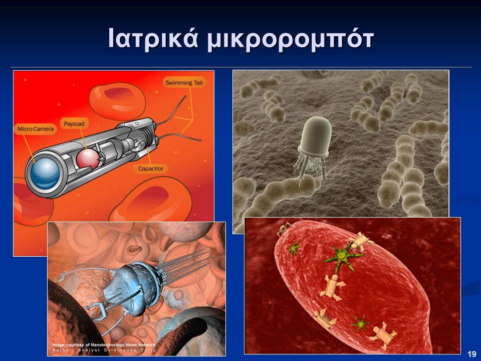 19 Ιατρικά μικρορομπότ