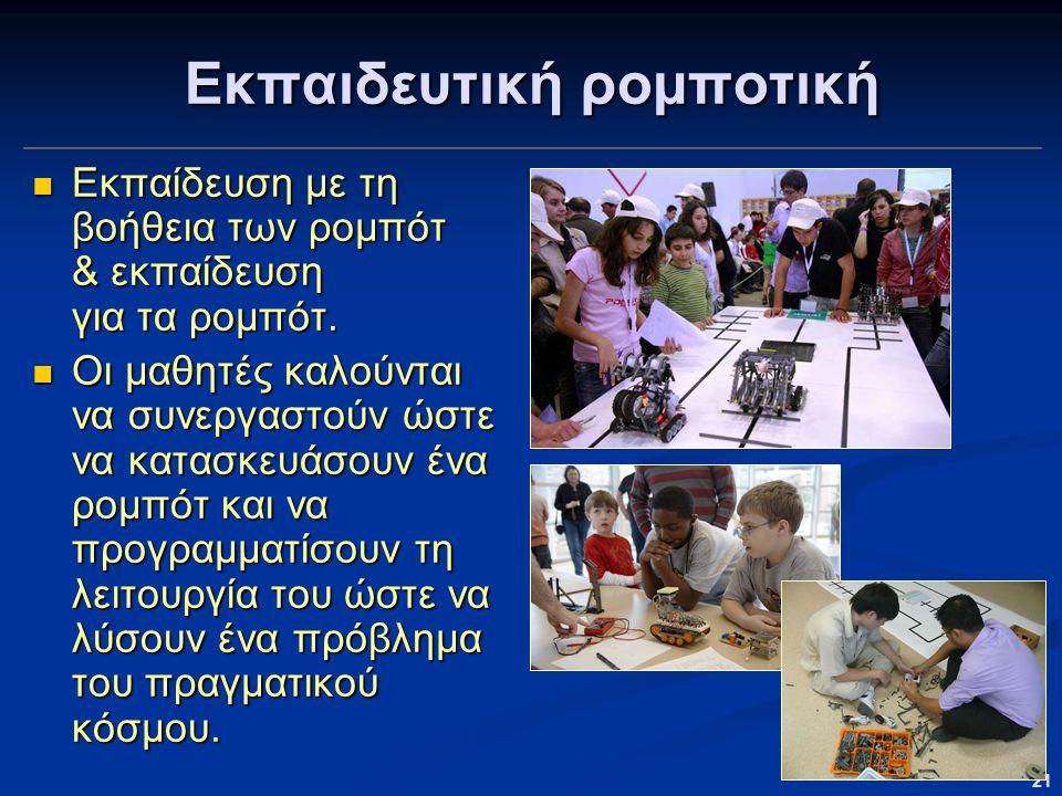 21 Εκπαιδευτική ρομποτική Εκπαίδευση με τη βοήθεια των ρομπότ & εκπαίδευση για τα ρομπότ. Εκπαίδευση με τη βοήθεια των ρομπότ & εκπαίδευση για τα ρομπ