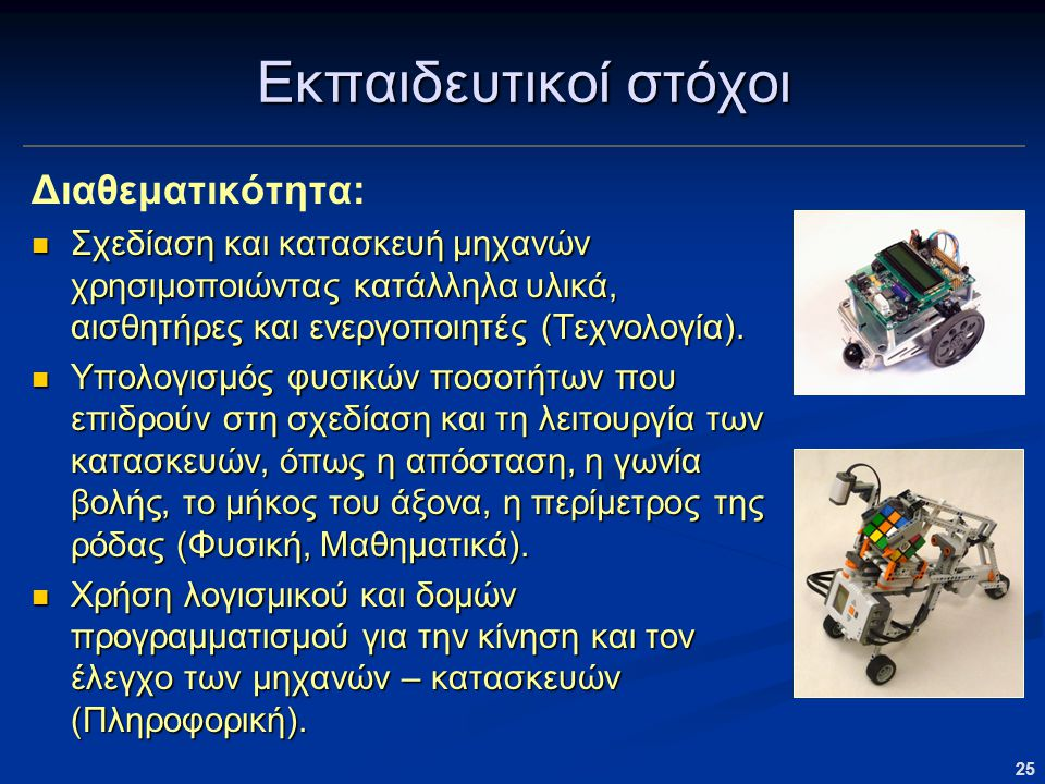 25 Εκπαιδευτικοί στόχοι Διαθεματικότητα: Σχεδίαση και κατασκευή μηχανών χρησιμοποιώντας κατάλληλα υλικά, αισθητήρες και ενεργοποιητές (Τεχνολογία). Σχ