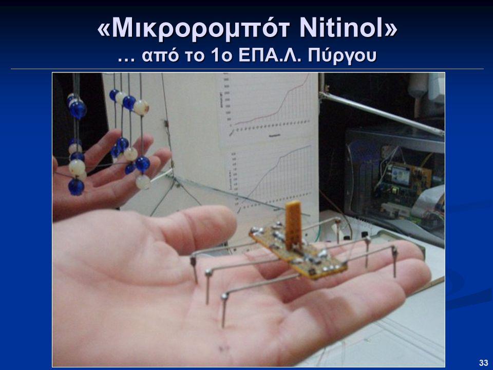 33 «Μικρορομπότ Nitinol» … από το 1ο ΕΠΑ.Λ. Πύργου