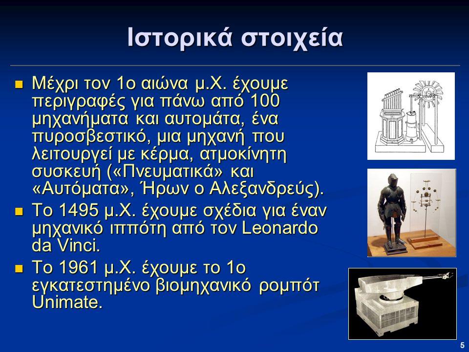 5 Ιστορικά στοιχεία Μέχρι τον 1ο αιώνα μ.Χ. έχουμε περιγραφές για πάνω από 100 μηχανήματα και αυτομάτα, ένα πυροσβεστικό, μια μηχανή που λειτουργεί με