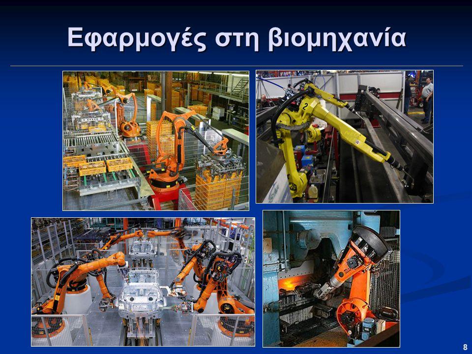 8 Εφαρμογές στη βιομηχανία