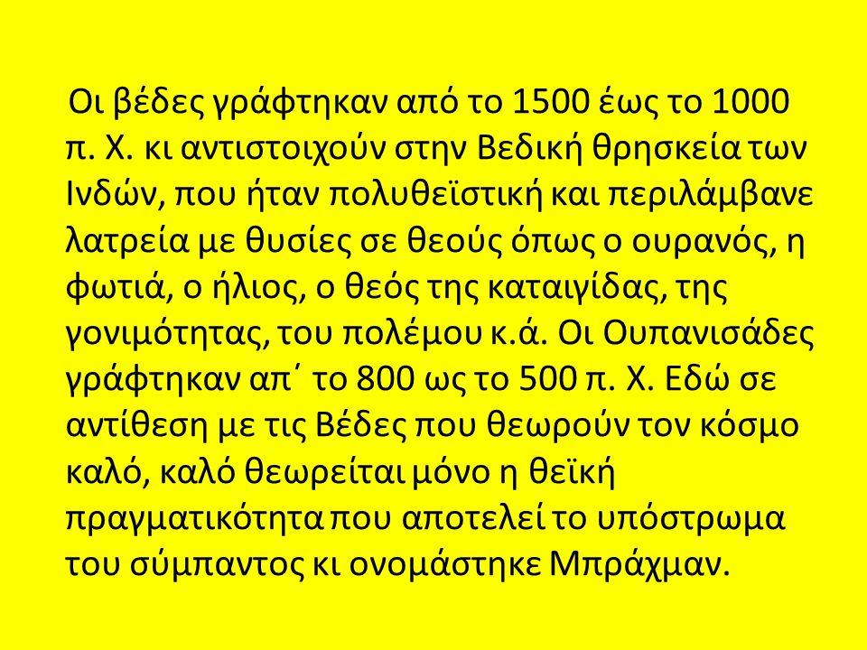Οι βέδες γράφτηκαν από το 1500 έως το 1000 π.Χ.