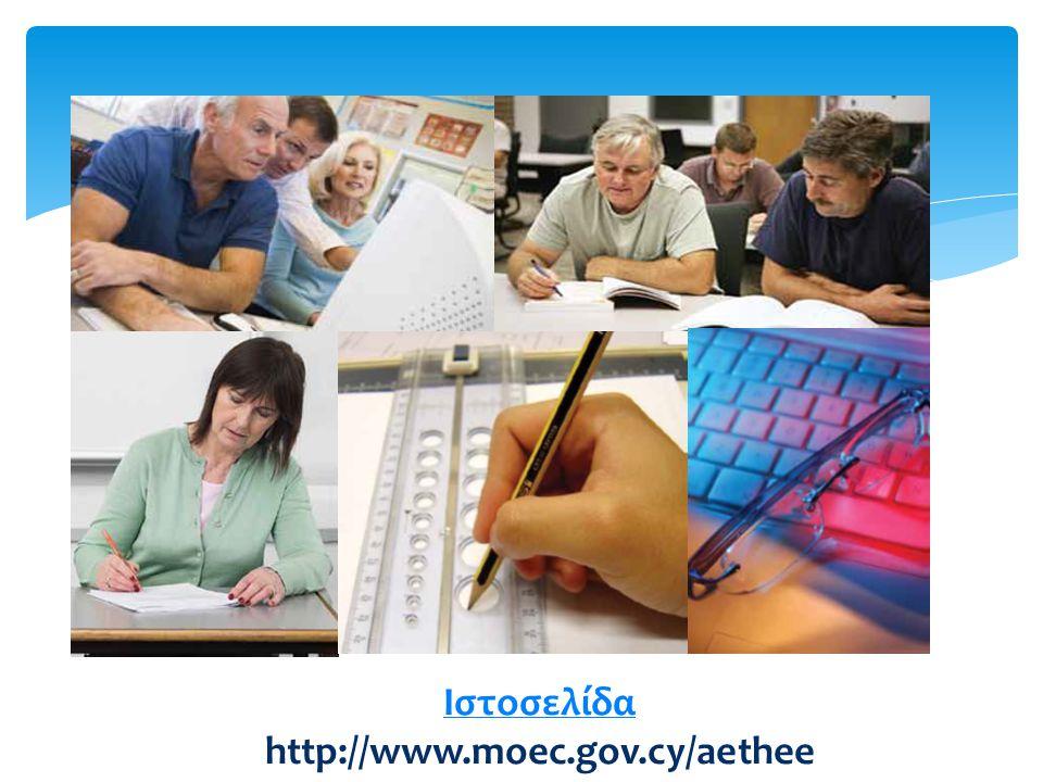 Ιστοσελίδα Ιστοσελίδα http://www.moec.gov.cy/aethee