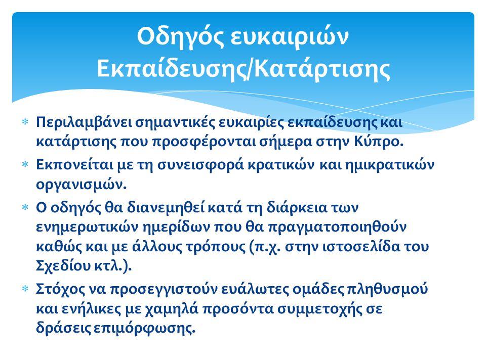  Περιλαμβάνει σημαντικές ευκαιρίες εκπαίδευσης και κατάρτισης που προσφέρονται σήμερα στην Κύπρο.  Εκπονείται με τη συνεισφορά κρατικών και ημικρατι