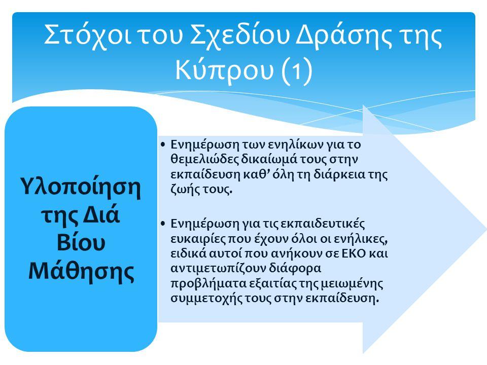 Στόχοι του Σχεδίου Δράσης της Κύπρου (1) Ενημέρωση των ενηλίκων για το θεμελιώδες δικαίωμά τους στην εκπαίδευση καθ' όλη τη διάρκεια της ζωής τους.