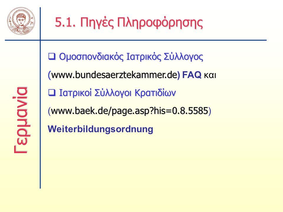 5.1. Πηγές Πληροφόρησης Γερμανία  Ομοσπονδιακός Ιατρικός Σύλλογος (www.bundesaerztekammer.de  Ομοσπονδιακός Ιατρικός Σύλλογος (www.bundesaerztekamme