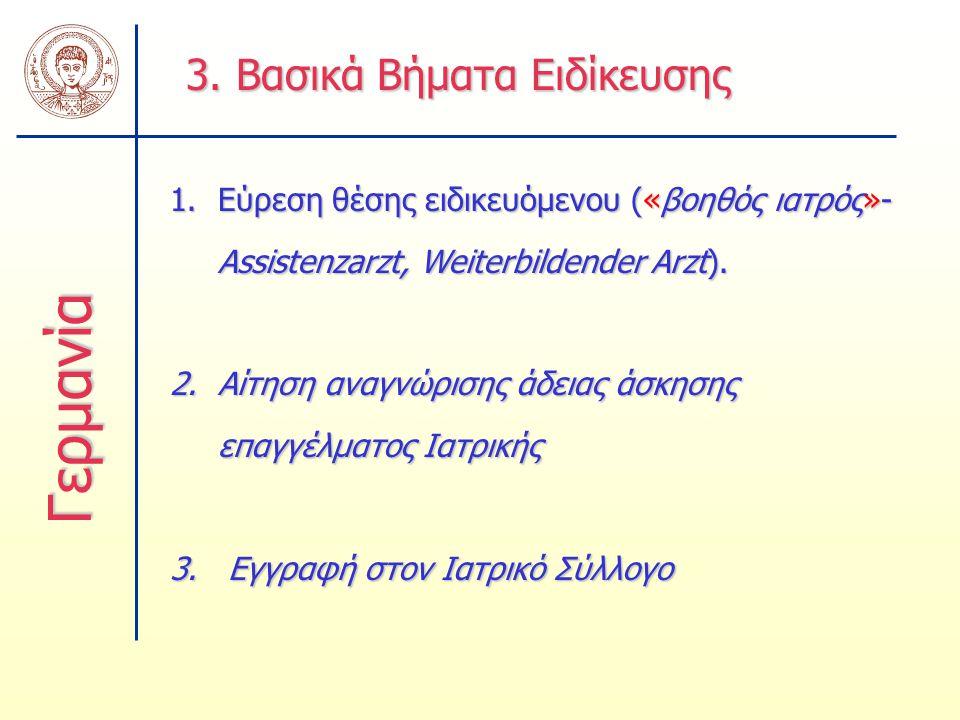 3. Βασικά Βήματα Ειδίκευσης 1.Εύρεση θέσης ειδικευόμενου («βοηθός ιατρός»- Assistenzarzt, Weiterbildender Arzt). 2.Αίτηση αναγνώρισης άδειας άσκησης ε