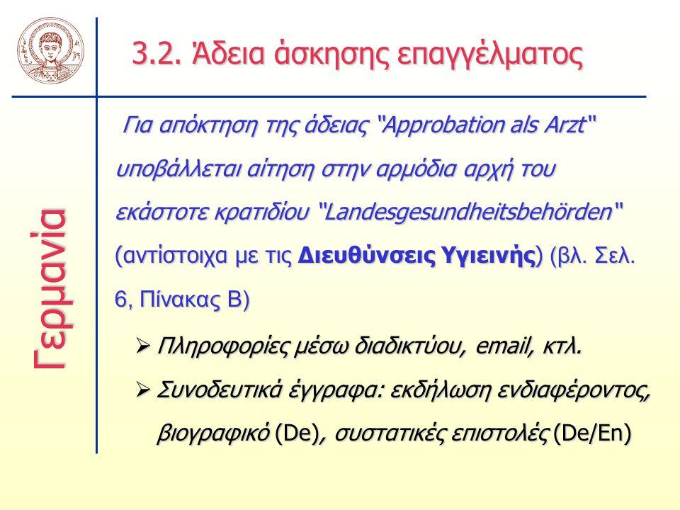 """3.2. Άδεια άσκησης επαγγέλματος Για απόκτηση της άδειας """"Approbation als Arzt"""" υποβάλλεται αίτηση στην αρμόδια αρχή του εκάστοτε κρατιδίου """"Landesgesu"""