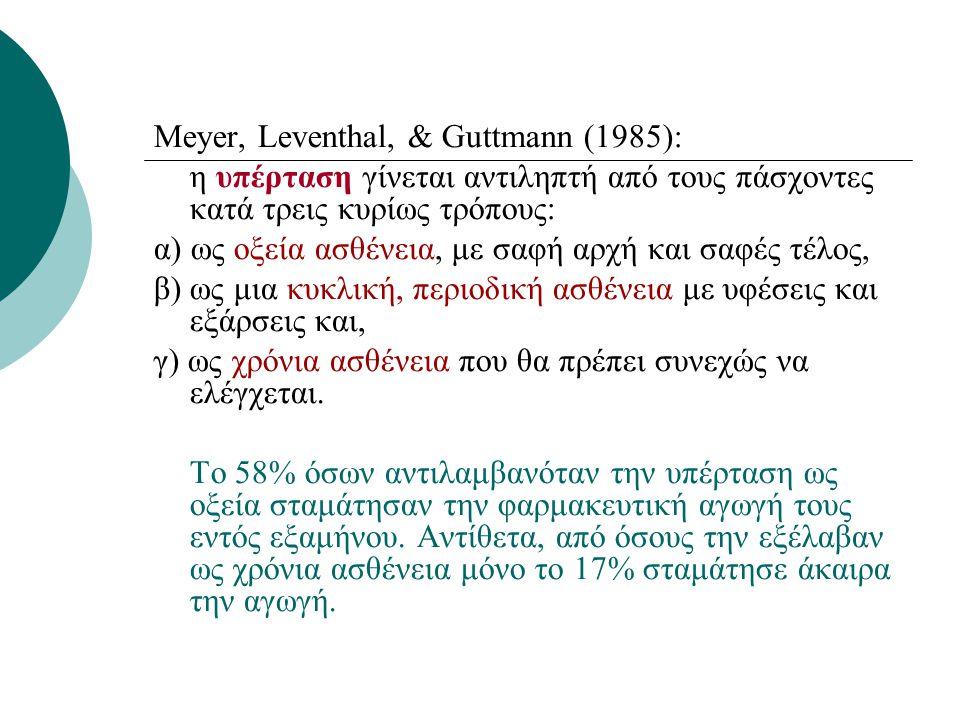 Meyer, Leventhal, & Guttmann (1985): η υπέρταση γίνεται αντιληπτή από τους πάσχοντες κατά τρεις κυρίως τρόπους: α) ως οξεία ασθένεια, με σαφή αρχή και
