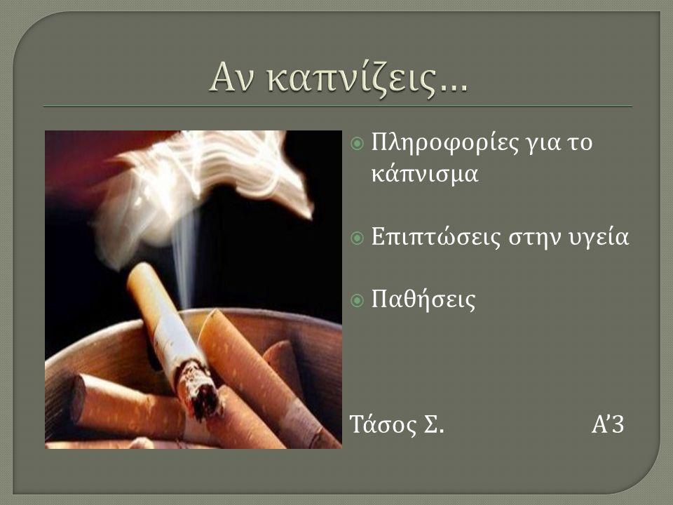  Πληροφορίες για το κάπνισμα  Επιπτώσεις στην υγεία  Παθήσεις Τάσος Σ. Α '3