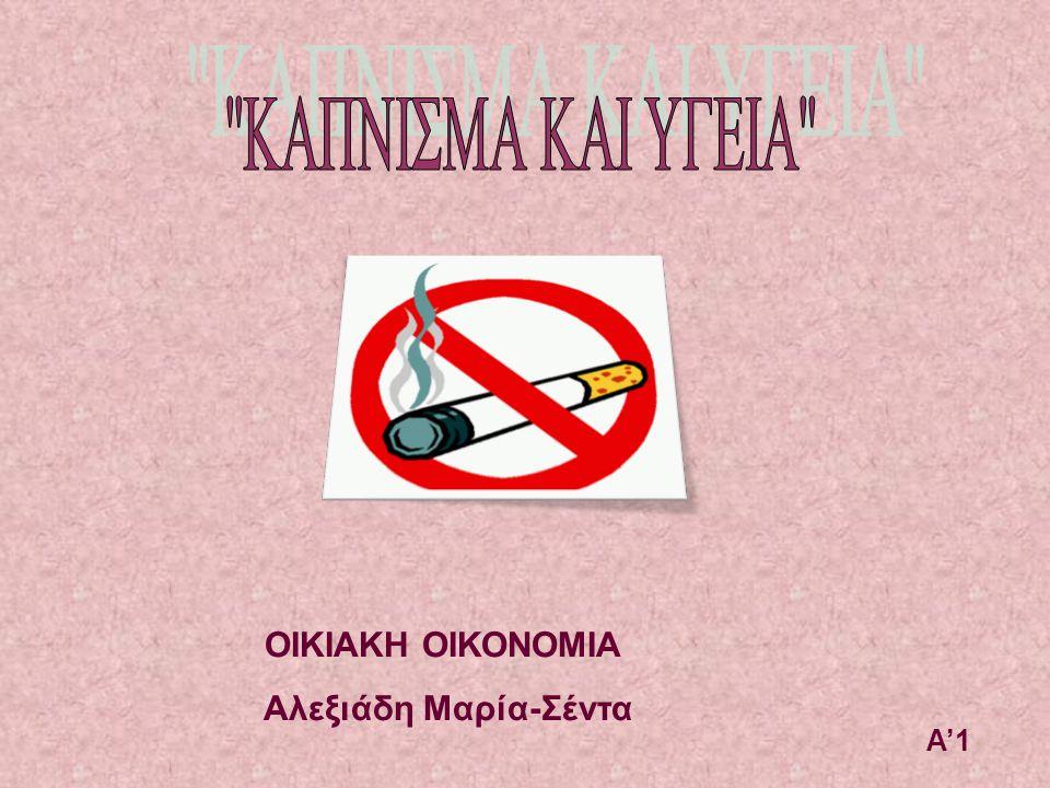 ΚΑΠΝΙΣΜΑ Το κάπνισμα του τσιγάρου είναι η πιο διαδεδομένη μορφή κατανάλωσης του καπνού.
