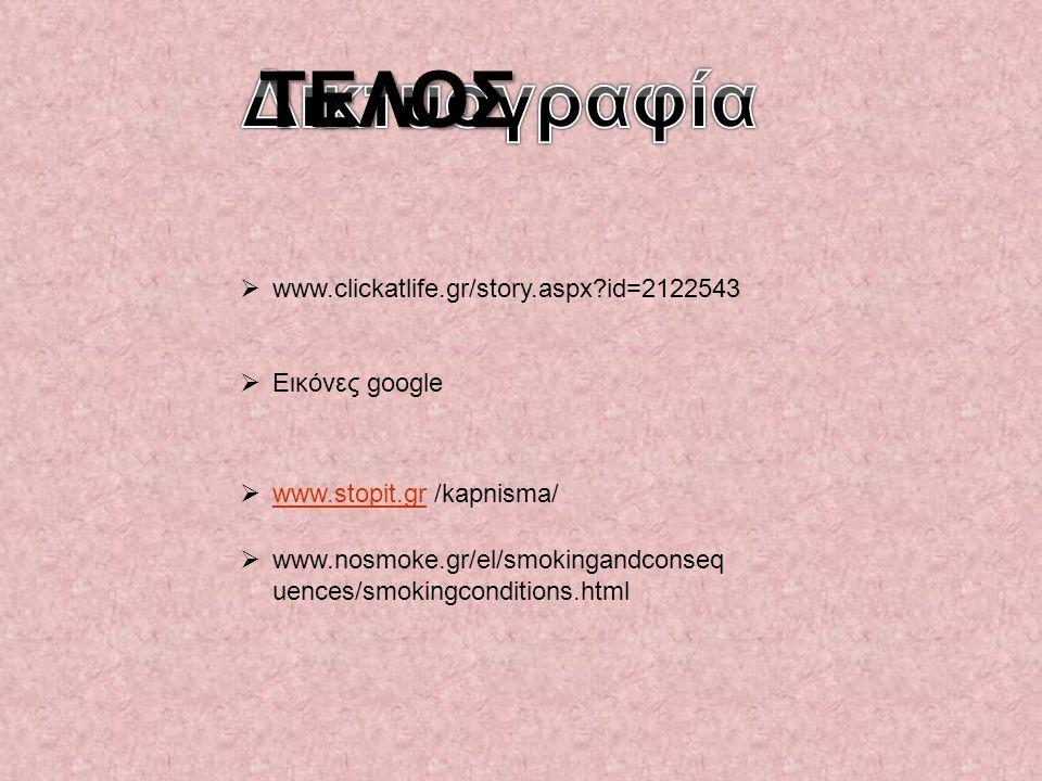 ΤΕΛΟΣ  www.clickatlife.gr/story.aspx?id=2122543  Εικόνες google  www.stopit.gr /kapnisma/ www.stopit.gr  www.nosmoke.gr/el/smokingandconseq uences