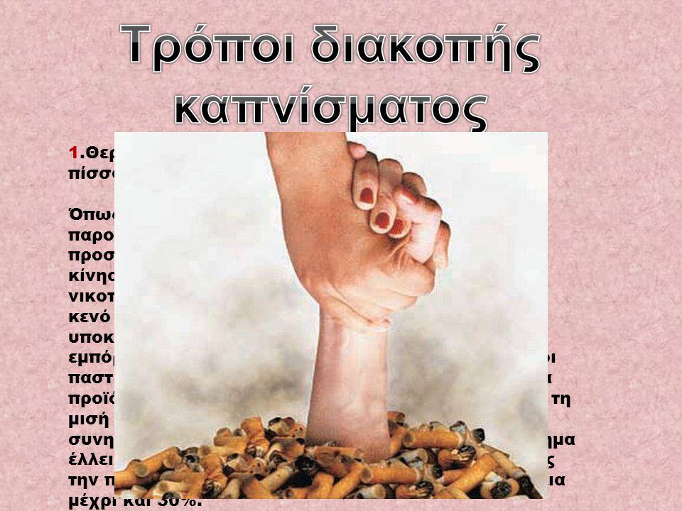1.Θεραπεία υποκατάστασης με νικοτίνη: διώξτε την πίσσα, κρατήστε τη νικοτίνη Όπως όλες οι συνήθειες, έτσι και το τσιγάρο παρουσιάζει συμπτώματα στέρησ