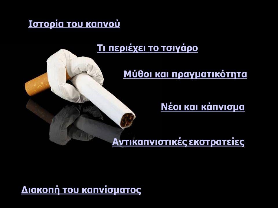 Μύθοι και πραγματικότητα Ιστορία του καπνού Νέοι και κάπνισμα Αντικαπνιστικές εκστρατείες Τι περιέχει το τσιγάρο Διακοπή του καπνίσματος
