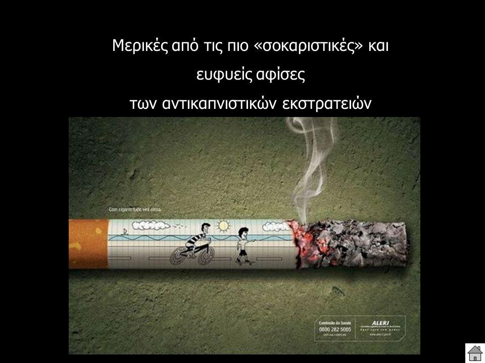 Μερικές από τις πιο «σοκαριστικές» και ευφυείς αφίσες των αντικαπνιστικών εκστρατειών