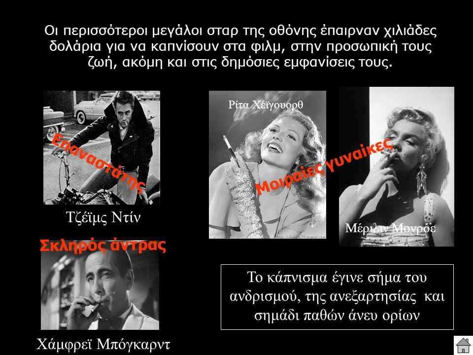 Οι διαφημιστές δεν δίστασαν να θυσιάσουν στο βωμό της διαφήμισης του καπνίσματος ακόμα και σύμβολα όπως ο Αι Βασίλης.