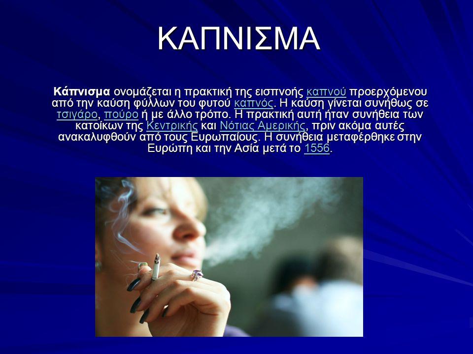 ΚΑΠΝΙΣΜΑ Κάπνισμα ονομάζεται η πρακτική της εισπνοής καπνού προερχόμενου από την καύση φύλλων του φυτού καπνός.