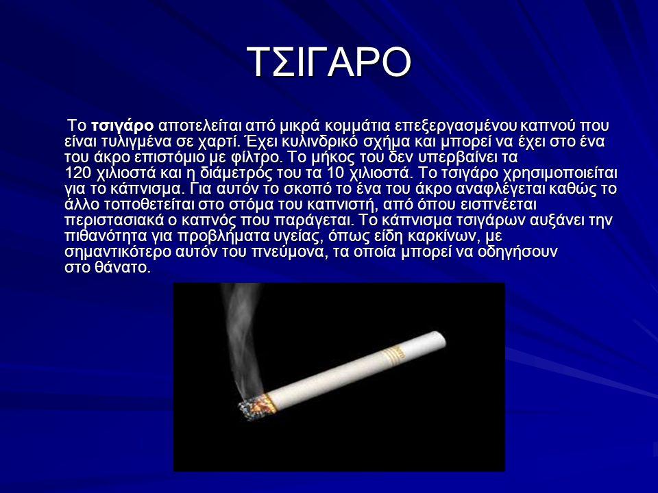 ΤΣΙΓΑΡΟ Το τσιγάρο αποτελείται από μικρά κομμάτια επεξεργασμένου καπνού που είναι τυλιγμένα σε χαρτί.