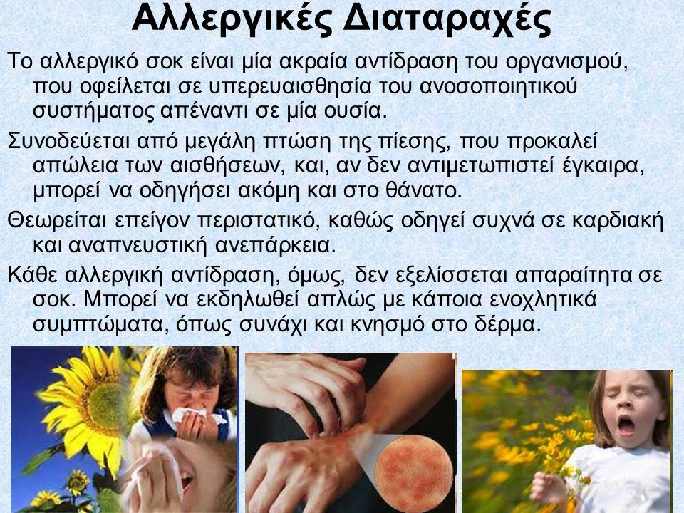 Αλλεργικές Διαταραχές Tο αλλεργικό σοκ είναι μία ακραία αντίδραση του οργανισμού, που οφείλεται σε υπερευαισθησία του ανοσοποιητικού συστήματος απέναν