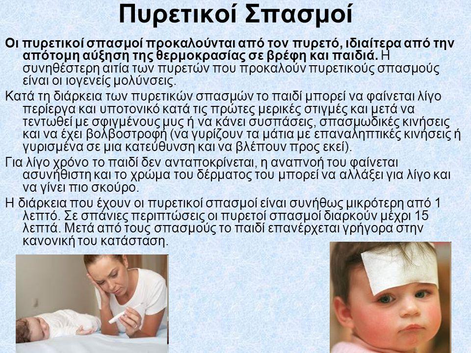 Πυρετικοί Σπασμοί Οι πυρετικοί σπασμοί προκαλούνται από τον πυρετό, ιδιαίτερα από την απότομη αύξηση της θερμοκρασίας σε βρέφη και παιδιά. Η συνηθέστε