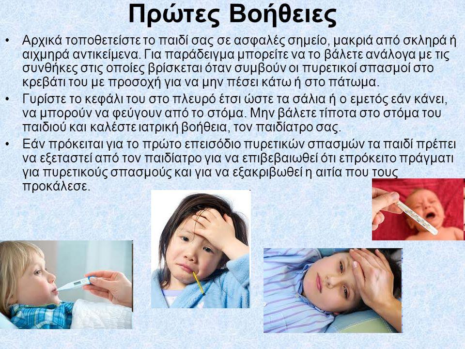 Πρώτες Βοήθειες Αρχικά τοποθετείστε το παιδί σας σε ασφαλές σημείο, μακριά από σκληρά ή αιχμηρά αντικείμενα. Για παράδειγμα μπορείτε να το βάλετε ανάλ