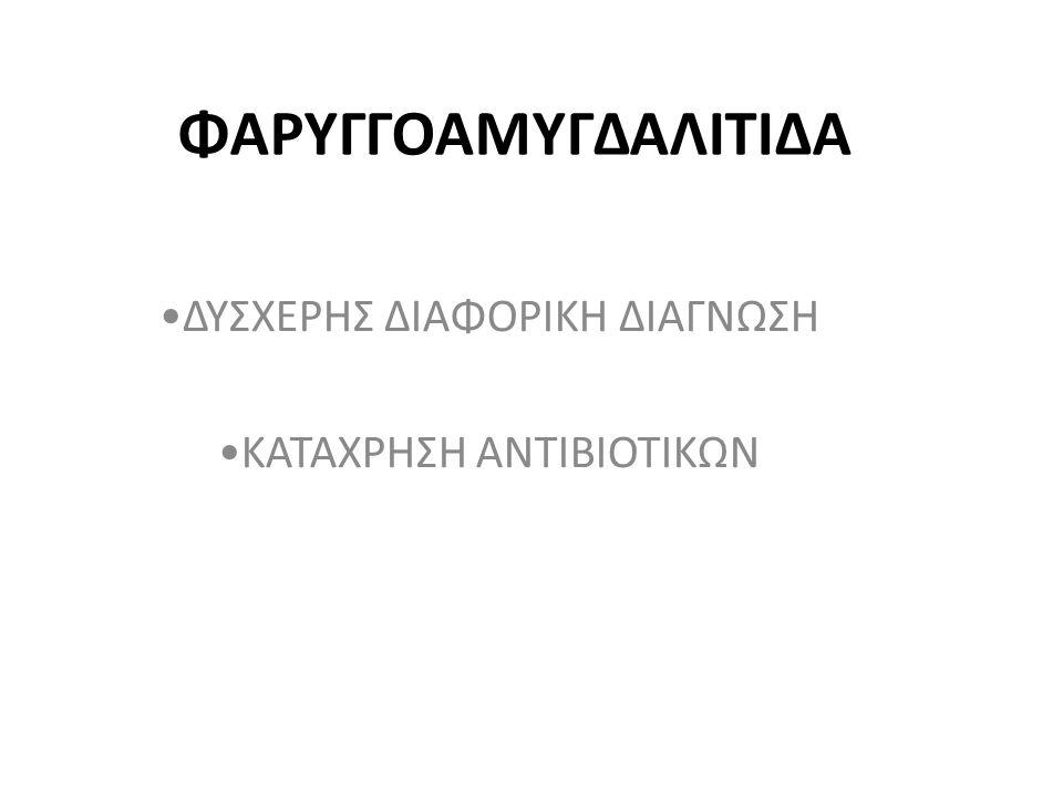 ΦΑΡΥΓΓΟΑΜΥΓΔΑΛΙΤΙΔΑ ΔΥΣΧΕΡΗΣ ΔΙΑΦΟΡΙΚΗ ΔΙΑΓΝΩΣΗ ΚΑΤΑΧΡΗΣΗ ΑΝΤΙΒΙΟΤΙΚΩΝ