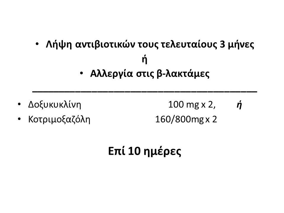 Λήψη αντιβιοτικών τους τελευταίους 3 μήνες ή Αλλεργία στις β-λακτάμες _________________________________________ Δοξυκυκλίνη 100 mg x 2, ή Κοτριμοξαζόλη 160/800mg x 2 Επί 10 ημέρες
