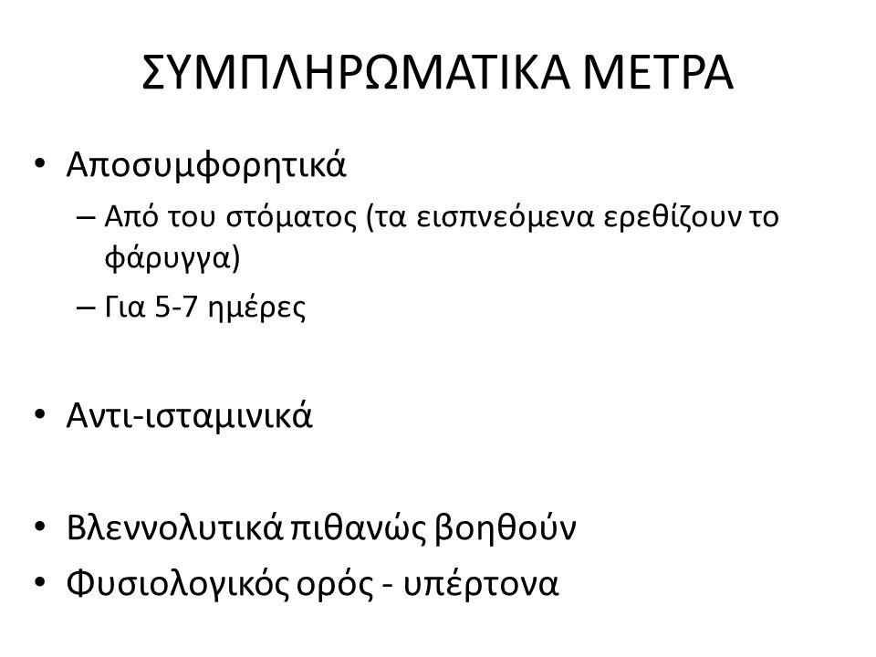 ΣΥΜΠΛΗΡΩΜΑΤΙΚΑ ΜΕΤΡΑ Αποσυμφορητικά – Από του στόματος (τα εισπνεόμενα ερεθίζουν το φάρυγγα) – Για 5-7 ημέρες Αντι-ισταμινικά Βλεννολυτικά πιθανώς βοη