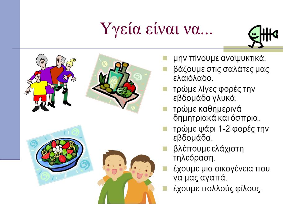 Πρόγραμμα προώθησης της κατανάλωσης φρούτων Καταλήξαμε λοιπόν στο συμπέρασμα ότι το πρόγραμμα προώθησης κατανάλωσης φρούτων πρέπει να συνεχιστεί και τις επόμενες χρονιές, να επεκταθεί σε όλα τα σχολεία και για όλες τις μέρες.