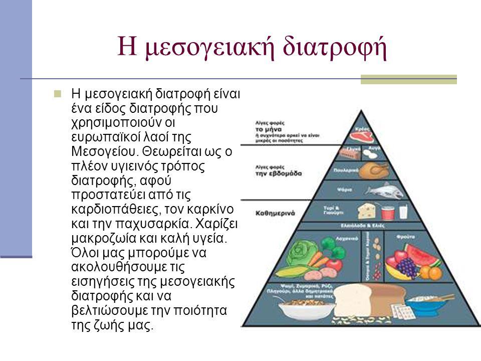 Η μεσογειακή διατροφή Η μεσογειακή διατροφή είναι ένα είδος διατροφής που χρησιμοποιούν οι ευρωπαϊκοί λαοί της Μεσογείου. Θεωρείται ως ο πλέον υγιεινό