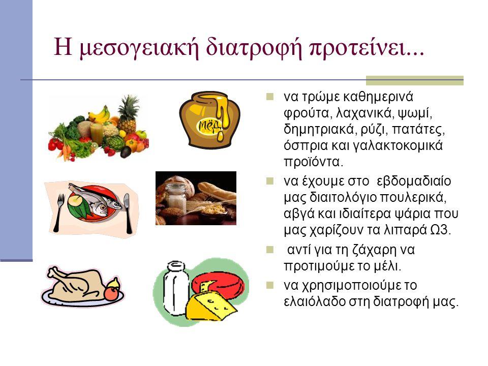 Η μεσογειακή διατροφή προτείνει... να τρώμε καθημερινά φρούτα, λαχανικά, ψωμί, δημητριακά, ρύζι, πατάτες, όσπρια και γαλακτοκομικά προϊόντα. να έχουμε