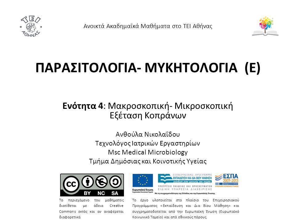 ΠΑΡΑΣΙΤΟΛΟΓΙΑ- ΜΥΚΗΤΟΛΟΓΙΑ (Ε) Ενότητα 4: Μακροσκοπική- Μικροσκοπική Εξέταση Κοπράνων Ανθούλα Νικολαΐδου Tεχνολόγος Ιατρικών Εργαστηρίων Msc Medical M