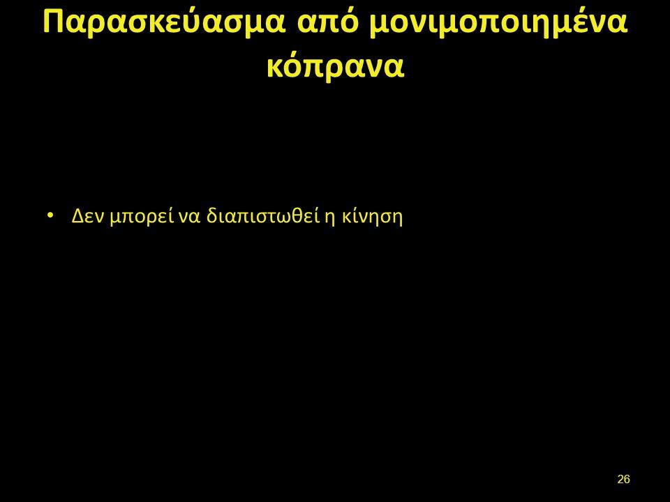Παρασκεύασμα από μονιμοποιημένα κόπρανα Δεν μπορεί να διαπιστωθεί η κίνηση 26