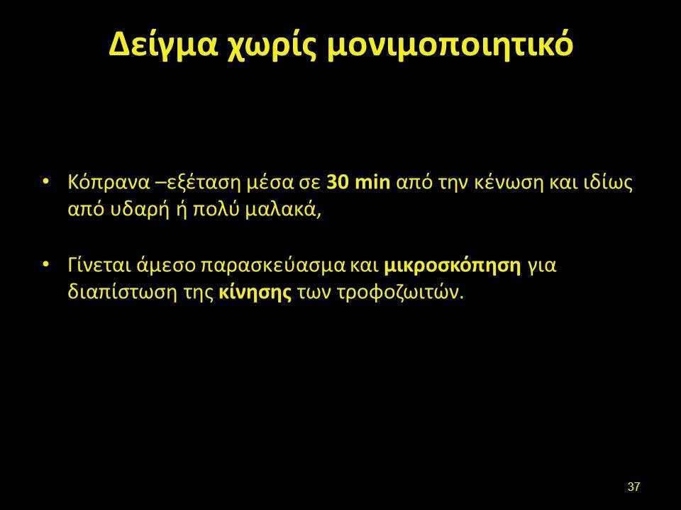 Δείγμα χωρίς μονιμοποιητικό Κόπρανα –εξέταση μέσα σε 30 min από την κένωση και ιδίως από υδαρή ή πολύ μαλακά, Γίνεται άμεσο παρασκεύασμα και μικροσκόπ