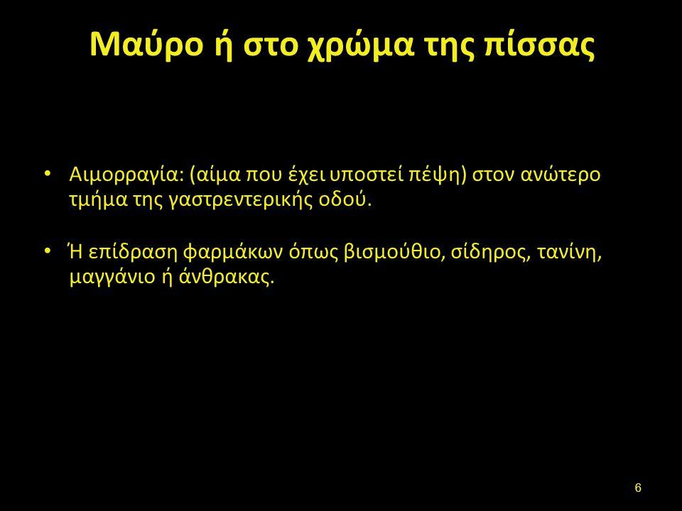 Μαύρο ή στο χρώμα της πίσσας Αιμορραγία: (αίμα που έχει υποστεί πέψη) στον ανώτερο τμήμα της γαστρεντερικής οδού. Ή επίδραση φαρμάκων όπως βισμούθιο,
