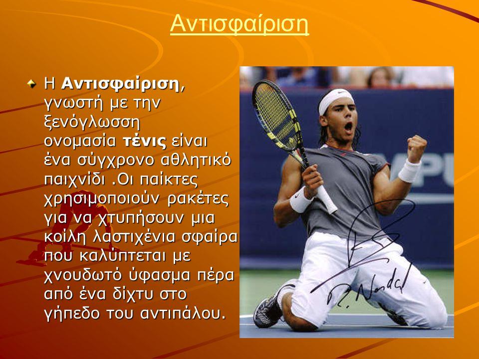 Αντισφαίριση Η Αντισφαίριση, γνωστή με την ξενόγλωσση ονομασία τένις είναι ένα σύγχρονο αθλητικό παιχνίδι.Οι παίκτες χρησιμοποιούν ρακέτες για να χτυπ