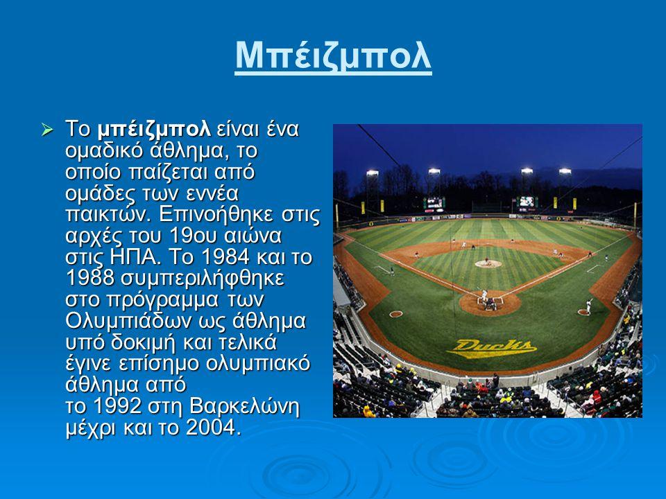 Μπέιζμπολ  Το μπέιζμπολ είναι ένα ομαδικό άθλημα, το οποίο παίζεται από ομάδες των εννέα παικτών. Επινοήθηκε στις αρχές του 19ου αιώνα στις ΗΠΑ. Το 1