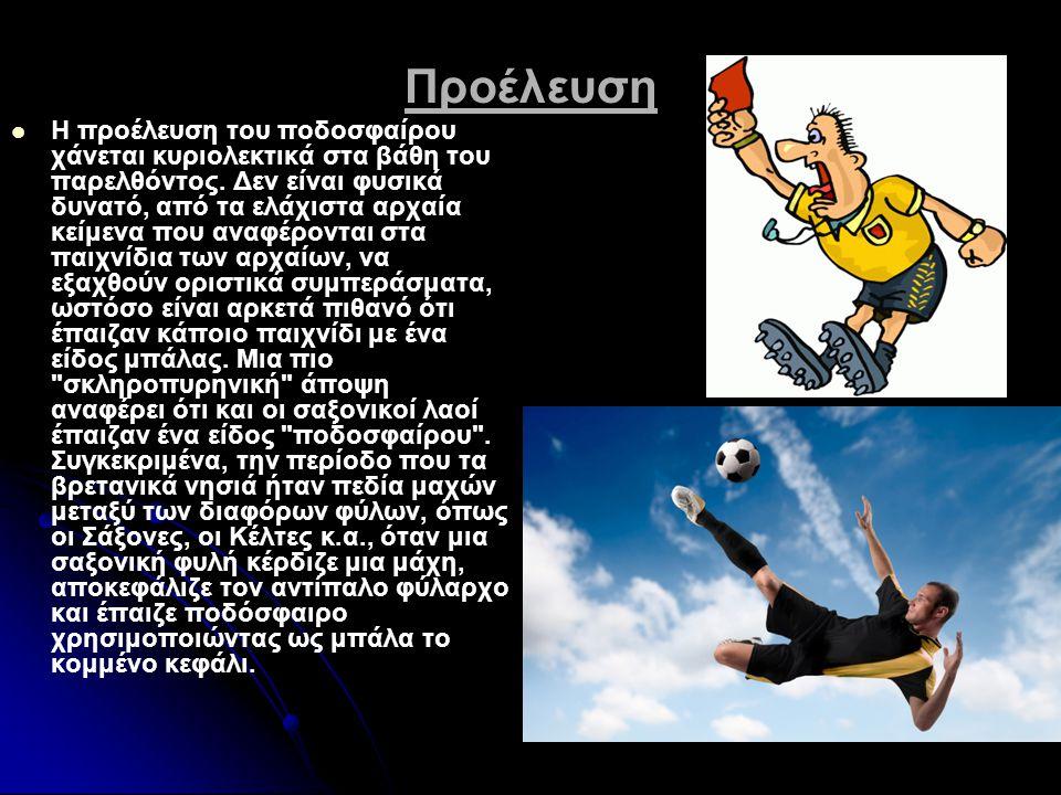 Καλαθοσφαίριση Η καλαθοσφαίριση ή πιο συχνά μπάσκετ, είναι ένα ομαδικό άθλημα.