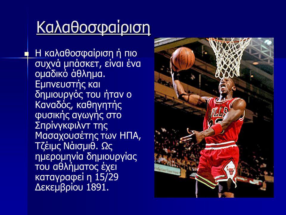 Καλαθοσφαίριση Η καλαθοσφαίριση ή πιο συχνά μπάσκετ, είναι ένα ομαδικό άθλημα. Εμπνευστής και δημιουργός του ήταν ο Καναδός, καθηγητής φυσικής αγωγής