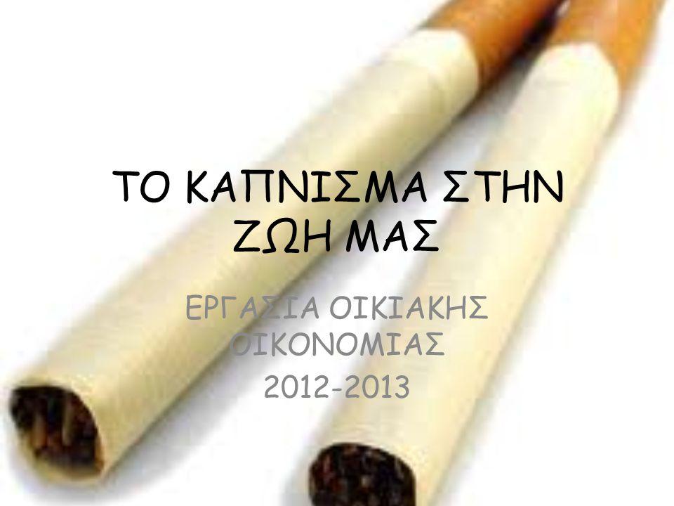 ΚΑΠΝΙΣΜΑ…ΞΕΡΑΤΕ ΌΤΙ… Ο καπνός περιέχει περισσότερες από 1200 διαφορετικές χημικές ουσίες υπό μορφή μορίων και αερίων.