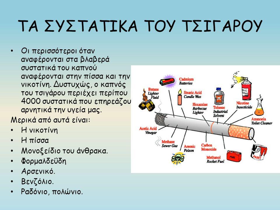 ΤΑ ΣΥΣΤΑΤΙΚΑ ΤΟΥ ΤΣΙΓΑΡΟΥ Οι περισσότεροι όταν αναφέρονται στα βλαβερά συστατικά του καπνού αναφέρονται στην πίσσα και την νικοτίνη. Δυστυχώς, ο καπνό