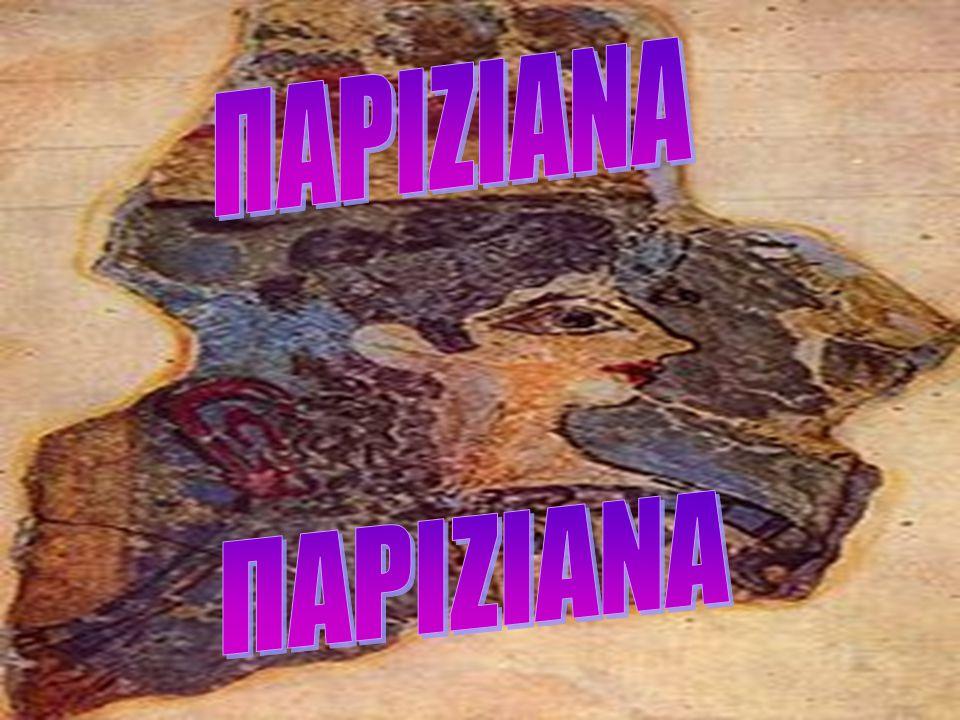 Η Παριζιάνα είναι έργο που έχει φτιαχτεί από άλλες τέχνες όπως η κεραμική και η υφαντική.