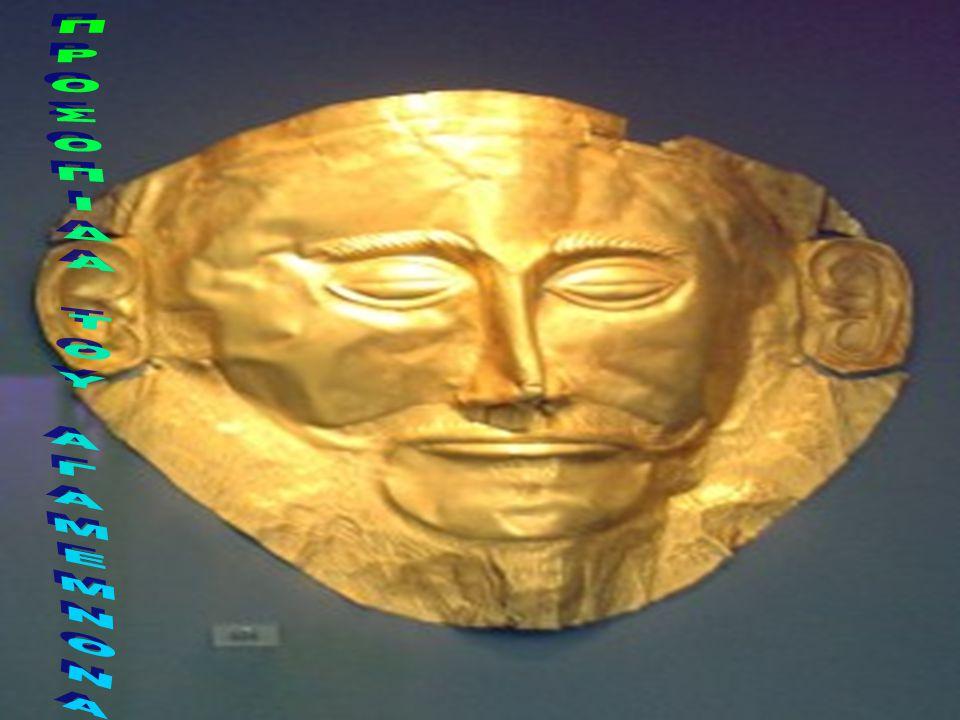 Η μάσκα του Αγαμέμνονα είναι ένα τεχνούργημα ανακαλύφθηκαν στις Μυκήνες το 1876 από το Γερμανό αρχαιολόγο Ερρίκο Σλήμαν.