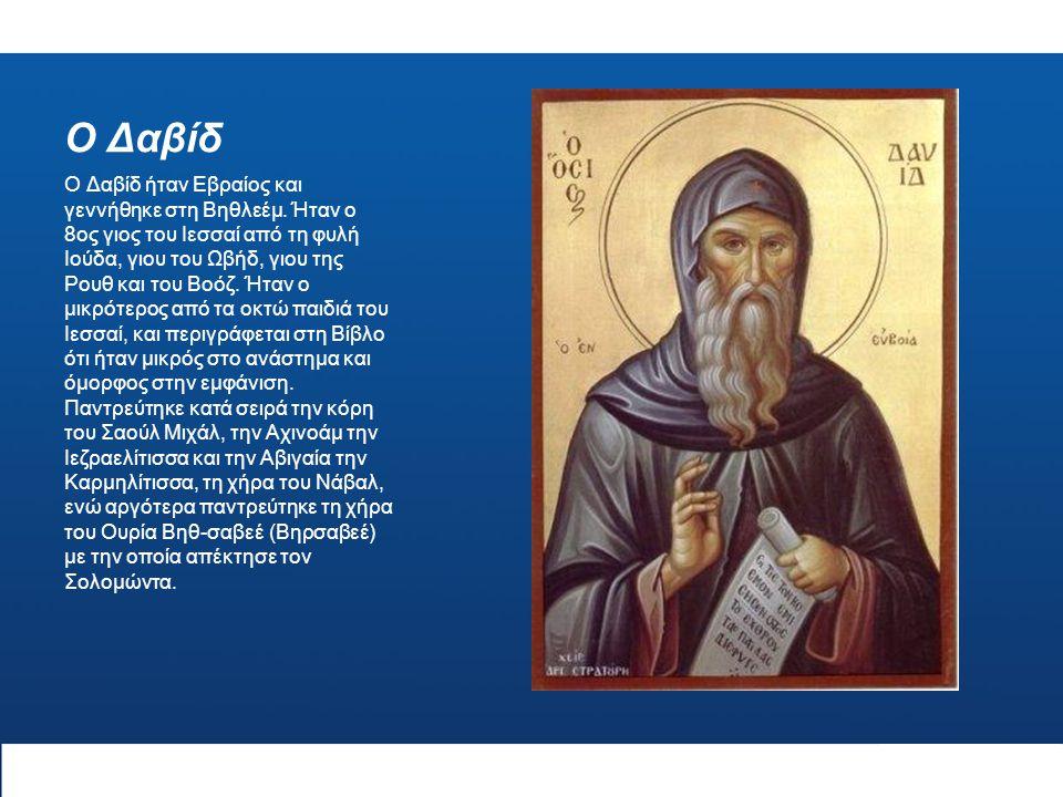 Μερικοί προφήτες στην Παλαιά Διαθήκη Πηγή: http://goo.gl/boq67y