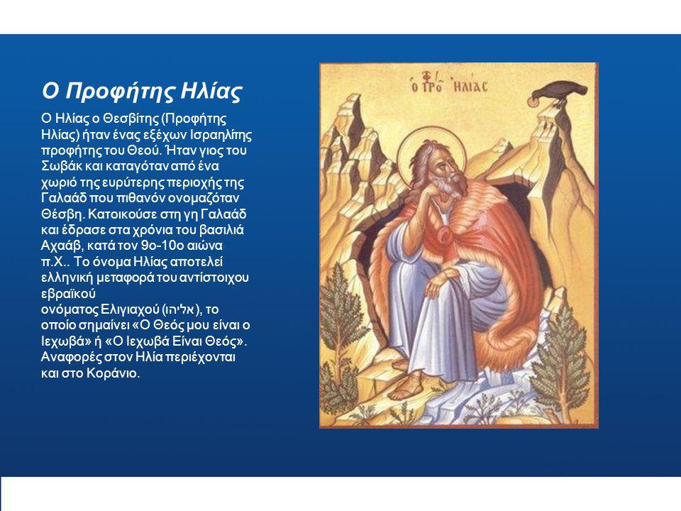 Ο Δαβίδ Ο Δαβίδ ήταν Εβραίος και γεννήθηκε στη Βηθλεέμ.
