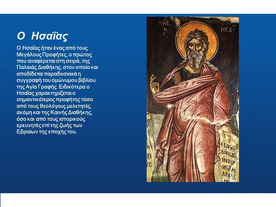 Ο Ησαΐας Ο Ησαΐας ήταν ένας από τους Μεγάλους Προφήτες, ο πρώτος που αναφέρεται στη σειρά, της Παλαιάς Διαθήκης, στον οποίο και αποδίδεται παραδοσιακά η συγγραφή του ομώνυμου βιβλίου της Αγία Γραφής.